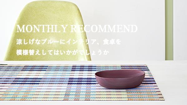 monthlyrecommend.jpg