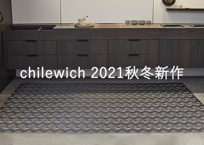 chiliewich2021年秋冬新作のフロアマットQuilted