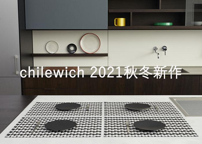 chilewich2021秋冬新作・Harpランチョンマット
