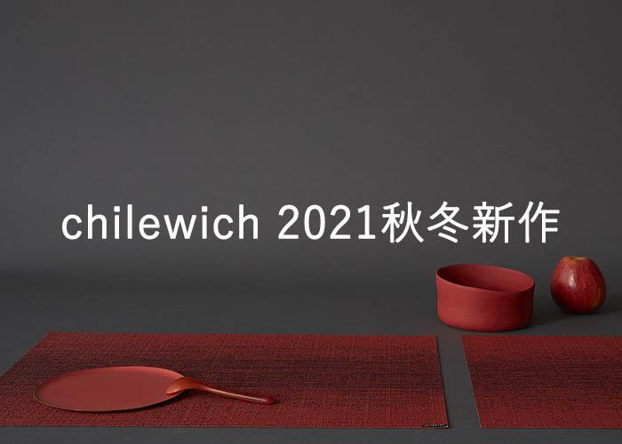 chilewich2021秋冬新作・ombre1ランチョンマット