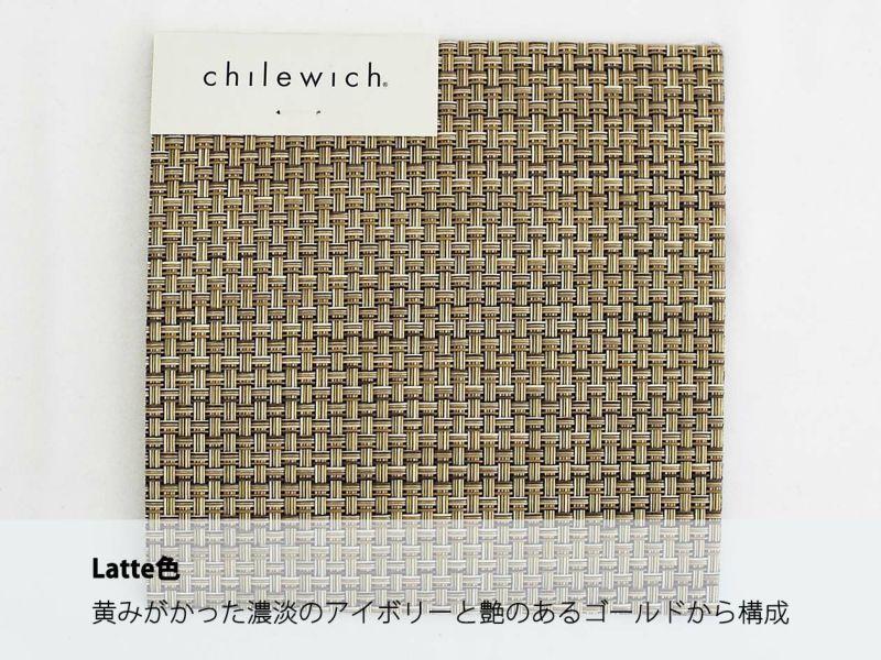 チルウィッチ・バスケットウィーブのフロアマット